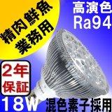 【サンプル企画】LED電球 E26 18W 高演色 Ra94: ビーム電球150W相当 業務用 精肉 鮮魚 用  2年保証
