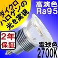画像2: LED電球 E11 5W JDRφ50タイプ 高演色Ra95 2700K 電球色 ハロゲンランプ40W-50W相当+LCX100E111(旧:Y07LCX100X02)器具セット (2)
