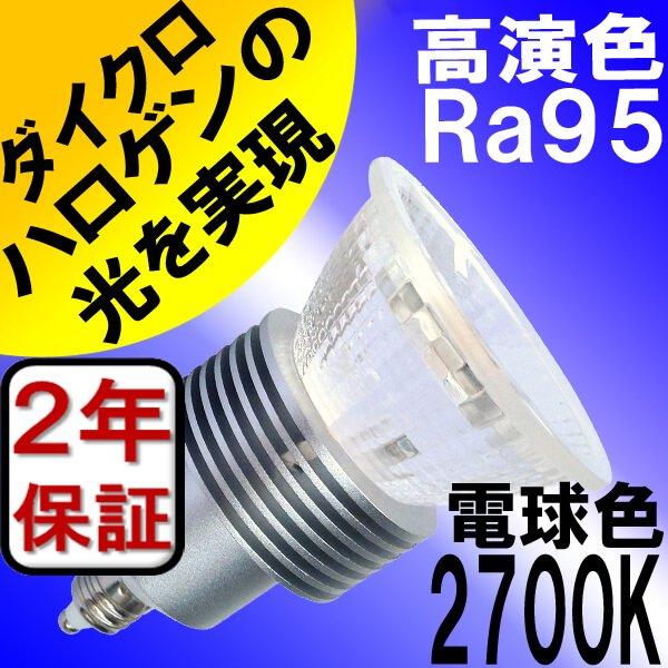 画像2: LED電球 E11 5W JDRφ50タイプ 高演色Ra95 2700K 電球色 ハロゲンランプ40W-50W相当+LCX100E111(旧:Y07LCX100X02)器具セット