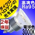 画像2: LED電球 E11 5W JDRφ50タイプ 高演色Ra95 3000K 電球色 ハロゲンランプ40W-50W相当 +LCX100E111(旧:Y07LCX100X02)器具セット (2)