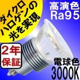 LED電球 E11 5W JDRφ50タイプ 新型 高演色Ra95 3000K 電球色 ハロゲンランプ40W-50W相当 2年保証