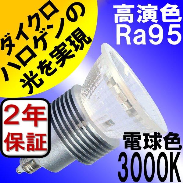 画像2: LED電球 E11 5W JDRφ50タイプ 高演色Ra95 3000K 電球色 ハロゲンランプ40W-50W相当 +LCX100E111(旧:Y07LCX100X02)器具セット