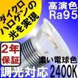 画像1: LED電球 E11 5W 調光器対応 JDRφ50タイプ 高演色Ra95 2400K 濃い電球色 ハロゲンランプ40W-50W相当 2年保証 (1)
