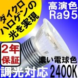 LED電球 E11 5W 調光器対応 JDRφ50タイプ 高演色Ra95 2400K 濃い電球色 ハロゲンランプ40W-50W相当 2年保証