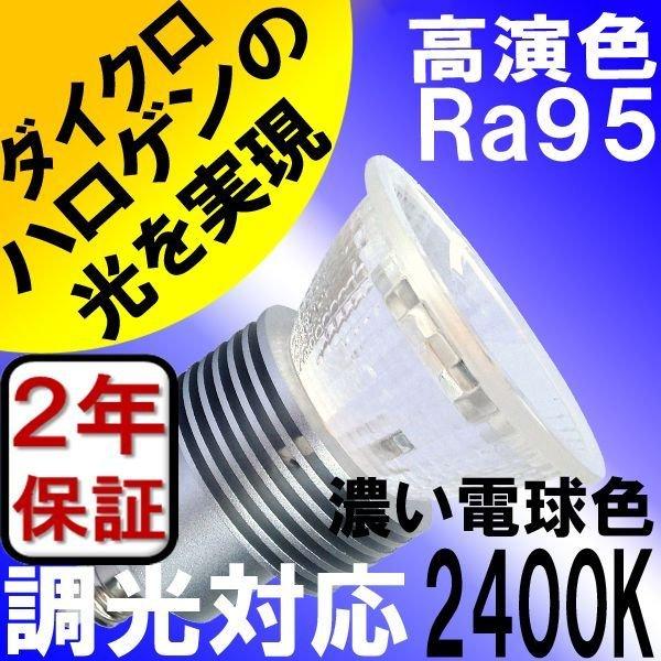 画像1: LED電球 E11 5W 調光器対応 JDRφ50タイプ 高演色Ra95 2400K 濃い電球色 ハロゲンランプ40W-50W相当 2年保証
