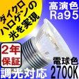 画像2: LED電球 E11 5W 調光器対応 JDRφ50タイプ 高演色Ra95 2700K 電球色 ハロゲンランプ40W-50W相当 +LCX100E111(旧:Y07LCX100X02)器具セット (2)