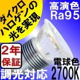 LED電球 E11 5W 調光器対応 JDRφ50タイプ 新型 高演色Ra95 2700K 電球色 ハロゲンランプ40W-50W相当 2年保証