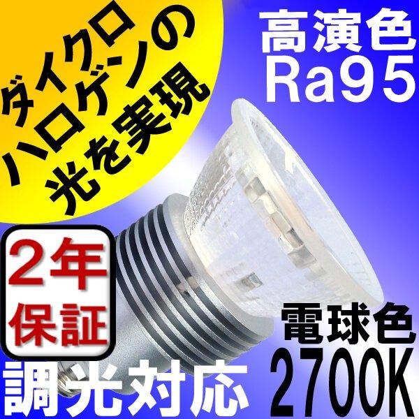 画像2: LED電球 E11 5W 調光器対応 JDRφ50タイプ 高演色Ra95 2700K 電球色 ハロゲンランプ40W-50W相当 +LCX100E111(旧:Y07LCX100X02)器具セット