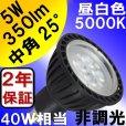 画像1: LED電球 E11 5W JDRφ50タイプ Blackモデル 昼白色5000K 中角25° ハロゲンランプ40W相当 2年保証 (1)