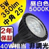 LED電球 E11 5W JDRφ50タイプ Blackモデル 昼白色5000K 中角25° ハロゲンランプ40W相当 2年保証