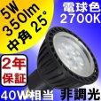 画像2: LED電球 E11 5W JDRφ50タイプ Blackモデル 電球色2700K 中角25° ハロゲンランプ40W相当 + LCX100E111BK(旧:Y07LCX100X02BK)器具セット 2年保証 (2)