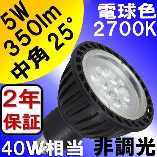 画像2: LED電球 E11 5W JDRφ50タイプ Blackモデル 電球色2700K 中角25° ハロゲンランプ40W相当 + LCX100E111BK(旧:Y07LCX100X02BK)器具セット 2年保証