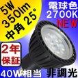 画像1: LED電球 E11 5W JDRφ50タイプ Blackモデル 電球色2700K 中角25° ハロゲンランプ40W相当 2年保証 (1)