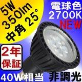 LED電球 E11 5W JDRφ50タイプ Blackモデル 電球色2700K 中角25° ハロゲンランプ40W相当 2年保証