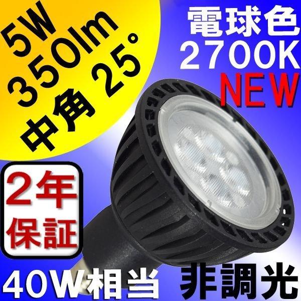 画像1: LED電球 E11 5W JDRφ50タイプ Blackモデル 電球色2700K 中角25° ハロゲンランプ40W相当 2年保証