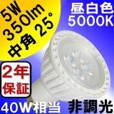 LED電球 E11 5W JDRφ50タイプ Whiteモデル 昼白色5000K 中角25° ハロゲンランプ40W相当 2年保証