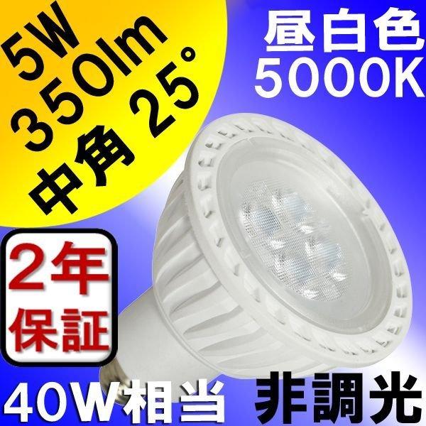 画像2: LED電球 E11 5W JDRφ50タイプ Whiteモデル 昼白色5000K 中角25° ハロゲンランプ40W相当 + LCX100E111WH(旧:Y07LCX100X02WH)器具セット 2年保証