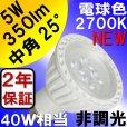 BeeLIGHTのLED電球「BH-0511M-WH-WW」の商品画像。電球のスペック:口金サイズE11、消費電力5W、JDRφ50mm、ケルビン数2700k(電球色)、中角25°、ハロゲンランプ40W相当、ボディカラー白。