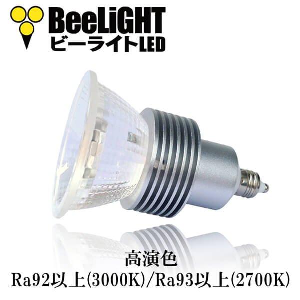 画像3: LED電球 E11 5W JDRφ50タイプ 新型 高演色Ra95 3000K 電球色 ハロゲンランプ40W-50W相当 2年保証