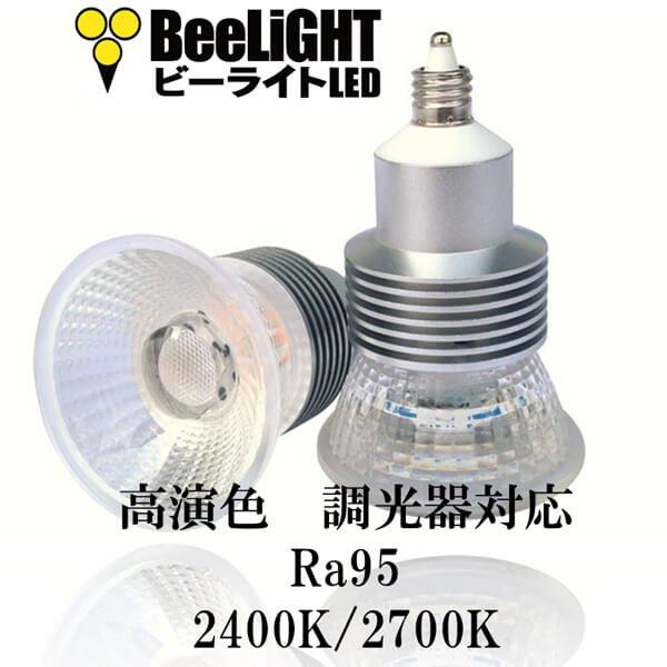 画像2: LED電球 E11 5W 調光器対応 JDRφ50タイプ 高演色Ra95 2400K 濃い電球色 ハロゲンランプ40W-50W相当 2年保証