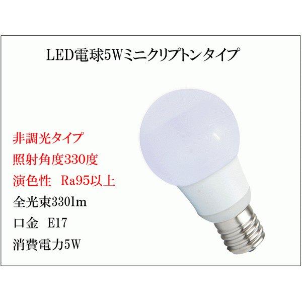 画像4: LED電球 E17 非調光 5W 電球色 高演色Ra95 ミニクリプトン球40W交換品 2年保証