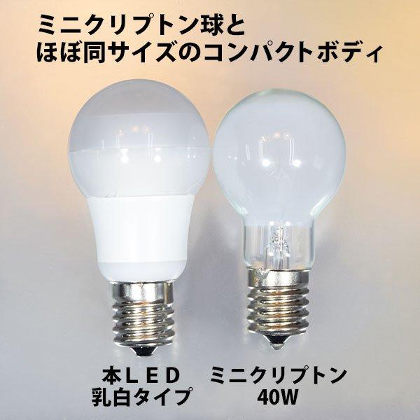 画像2: LED電球 E17 調光器対応 5W 電球色 高演色Ra95 クリアタイプ ミニクリプトン球40W交換品 2年保証