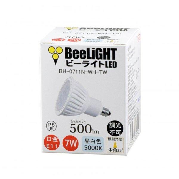 画像1: LED電球 E11 7W JDRφ50タイプ 中角25° 昼白色5000K ハロゲンランプ60W相当 2年保証
