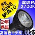 画像1: LED電球 E11 調光器対応 6W JDRφ50タイプ 高演色Ra96 Blackモデル 狭角10° 電球色2700K ハロゲンランプ40W-50W相当 2年保証 (1)