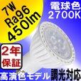 画像2: LED電球 E11 調光器対応 7W JDRφ50タイプ 高演色Ra96 中角25° 電球色2700K ハロゲンランプ60W相当 +LCX100E111WH(旧:Y07LCX100X02WH)器具セット 2年保証 (2)