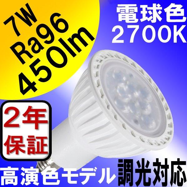 画像2: LED電球 E11 調光器対応 7W JDRφ50タイプ 高演色Ra96 中角25° 電球色2700K ハロゲンランプ60W相当 +LCX100E111WH(旧:Y07LCX100X02WH)器具セット 2年保証