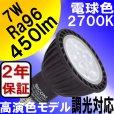 画像2: LED電球 E11 調光器対応 7W JDRφ50タイプ 高演色Ra96 Blackモデル 中角25°  電球色2700K ハロゲンランプ60W相当 + LCX100E111BK(旧:Y07LCX100X02BK)器具セット 2年保証 (2)