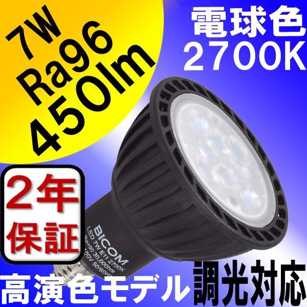 画像2: LED電球 E11 調光器対応 7W JDRφ50タイプ 高演色Ra96 Blackモデル 中角25°  電球色2700K ハロゲンランプ60W相当 + LCX100E111BK(旧:Y07LCX100X02BK)器具セット 2年保証
