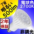画像1: LED電球 E11 7W JDRφ50タイプ 中角25°  電球色2700K ハロゲンランプ60W相当 2年保証 (1)