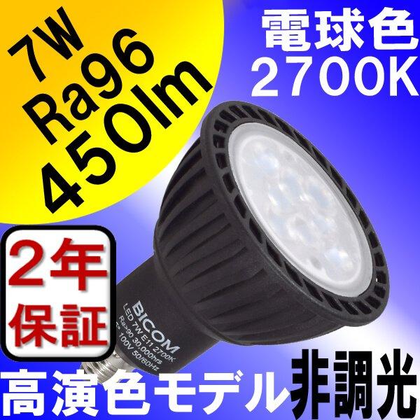 画像2: LED電球 E11 7W JDRφ50タイプ 高演色Ra96 Blackモデル 中角25° 電球色2700K ハロゲンランプ60W相当 BH-0711N-Ra96BK + LCX100E111BK(旧:Y07LCX100X02BK)器具セット 2年保証