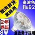 画像3: 新商品 LED電球 E26 8W 高演色Ra92 ビーム球 業務用 精肉 鮮魚 用 ビーム電球60W相当 + CLX60X01 器具セット