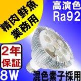 LED電球 E26 8W 高演色 Ra92 ビーム球 業務用 精肉 鮮魚 用  ビーム電球60W相当 2年保証