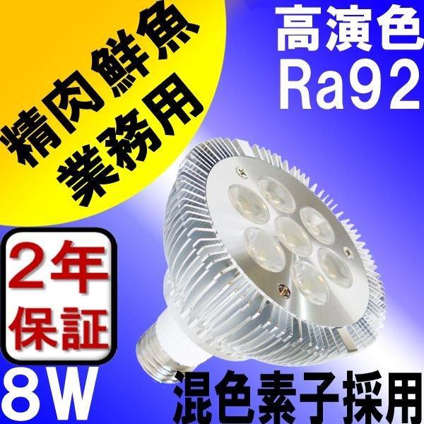 画像1: LED電球 E26 8W 高演色Ra92 ビーム球 業務用 精肉 鮮魚 用  ビーム電球60W相当 2年保証