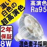 LED電球 E26 8W 高演色Ra95 3500K 温白色 ビーム電球60W相当 2年保証