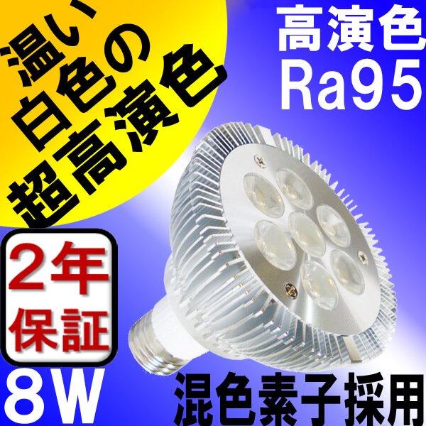 画像1: LED電球 E26 8W 高演色Ra95 3500K 温白色 ビーム電球60W相当 2年保証