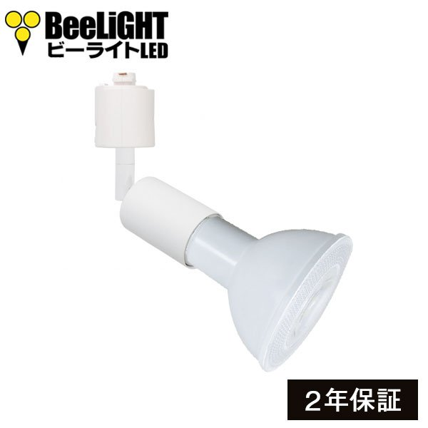 画像1: 新商品 LED電球 12W 口金E26 調光器対応 高演色Ra92 フリッカーフリー Whiteモデル ビーム球・レフ球100W相当 昼白色5000K + LCX150E261WH(旧:Y07LCX150X02WH)器具セット 2年保証