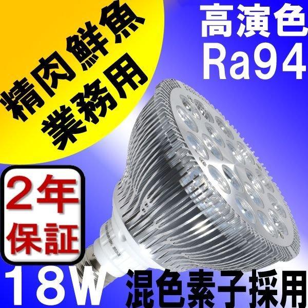 画像1: LED電球 E26 18W 高演色Ra94 ビーム電球150W相当 業務用 精肉・鮮魚用 2年保証