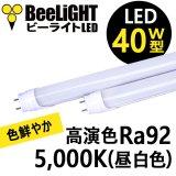 高演色 LED蛍光灯 グロー式工事不要 16W 1800lm 口金G13 5000K 昼白色 Ra92 40W型【2年保証】両側給電方式