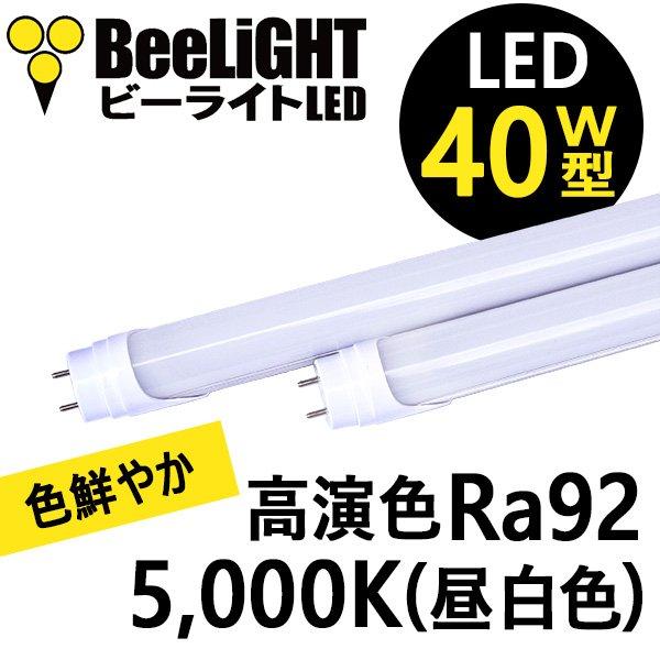 画像1: 【セール価格】高演色 LED蛍光灯 グロー式工事不要 16W 1800lm 口金G13 5000K 昼白色 Ra92 40W型【2年保証】両側給電方式