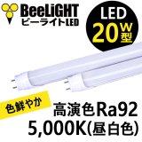 【セール価格】高演色 LED蛍光灯 グロー式工事不要 7W 850lm 口金G13 5000K 昼白色 Ra92 20W型【2年保証】両側給電方式