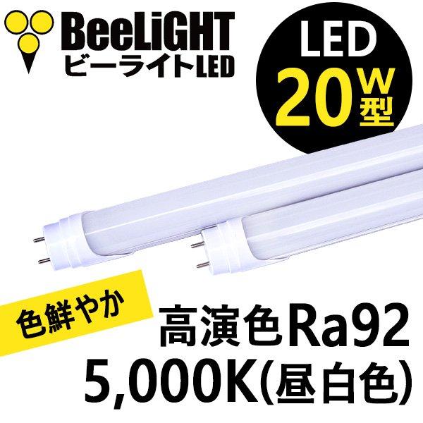 画像1: 高演色 LED蛍光灯 グロー式工事不要 7W 850lm 口金G13 5000K 昼白色 Ra92 20W型【2年保証】両側給電方式