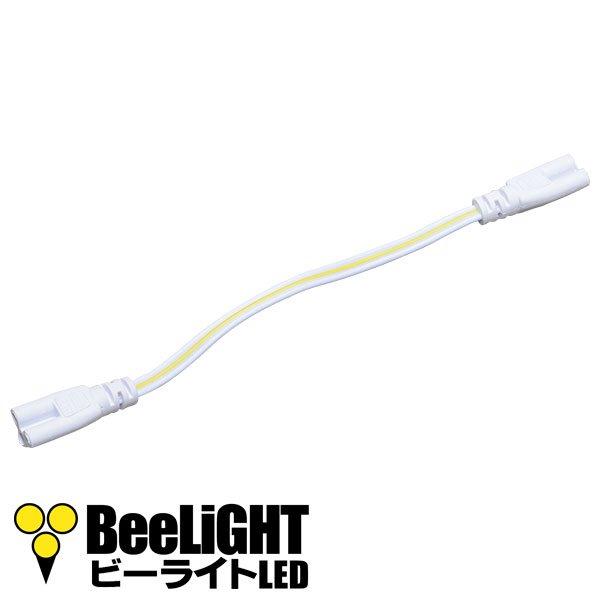 画像1: LED蛍光灯 器具一体型用 連結コード 蛍光灯
