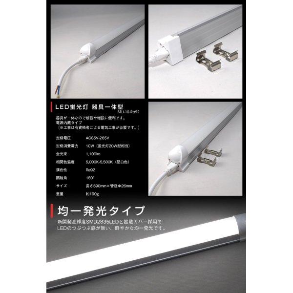 画像2: 同梱不可 LED蛍光灯 器具一体型 高演色 直管タイプ 590mm 10W 演色性Ra92 2835素子 昼白色(5000-5500K) 照射角度180°蛍光灯 20W型相当 2年保証