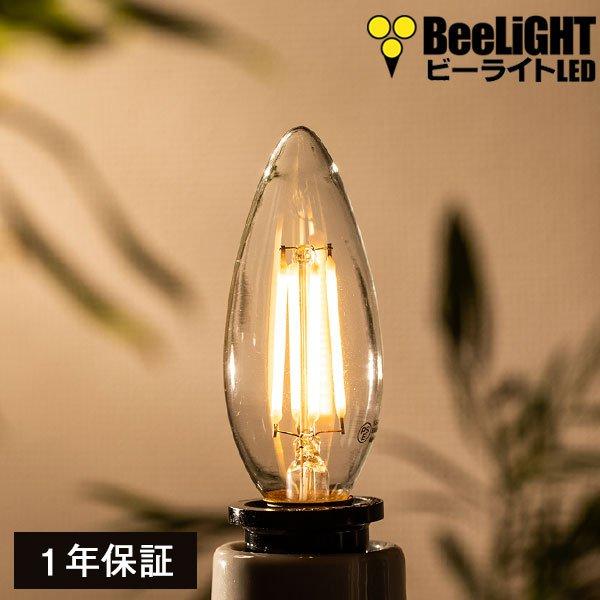 画像1: LED電球 シャンデリア球 フィラメント 4W E17 40W相当 クリアタイプ(非調光)1年保証