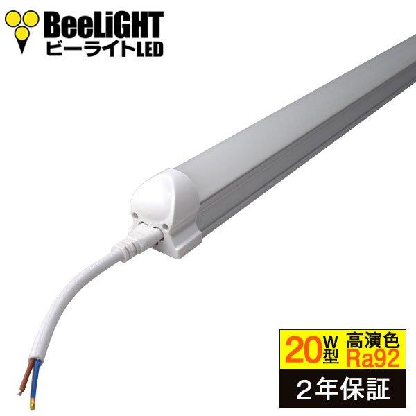画像1: 同梱不可 LED蛍光灯 器具一体型 高演色 直管タイプ 590mm 10W 演色性Ra92 2835素子 昼白色(5000-5500K) 照射角度180°蛍光灯 20W型相当 2年保証