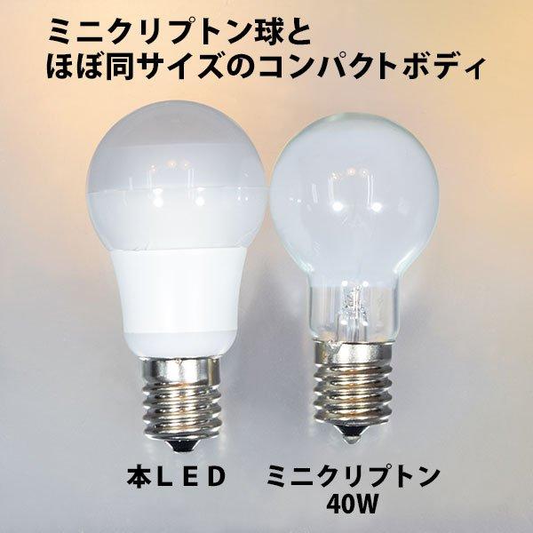 画像2: LED電球 E17 非調光 5W 電球色 高演色Ra95 ミニクリプトン球40W交換品 2年保証